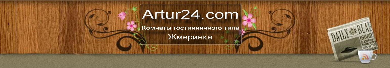 Artur24.com — Аренда жилья в Жмеринке!